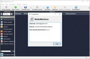 RadioMaximus 2.25.3 RePack (& Portable) by elchupacabra [Multi/Ru]