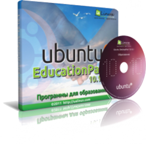 Ubuntu EducationPack 16.04 (2017.09) [i386 + amd64] (2хDVD)
