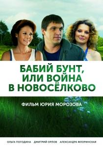 Бабий бунт, или Война в Новоселково