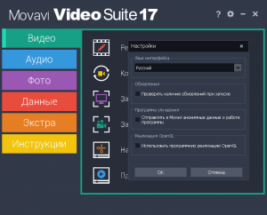 Movavi Video Suite 17.5.0 RePack by KpoJIuK [Multi/Ru]