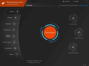 Privacy Eraser Free 4.57.0 Build 3311 + Portable [Multi/Ru]