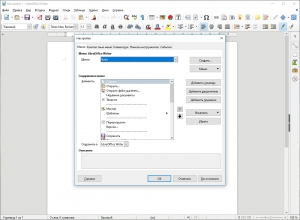 LibreOffice 5.4.3 Stable Portable by PortableApps [Multi/Ru]