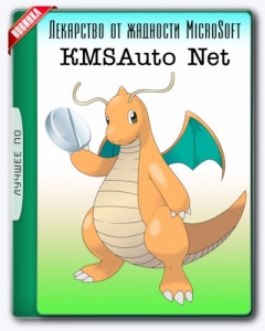 KMSAuto Net 2016 1.5.2 Portable [Multi/Ru]