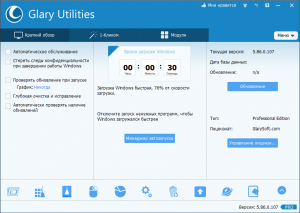 Glary Utilities Pro 5.160.0.186 RePack (& Portable) by TryRooM [Multi/Ru]