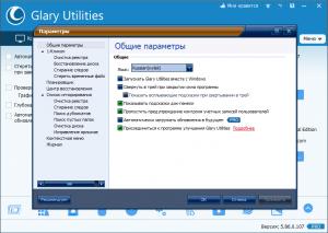 Glary Utilities Pro 5.132.0.158 RePack (& Portable) by TryRooM [Multi/Ru]
