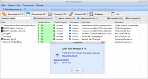 Anvir Task Manager 9.3.3 RePack (& Portable) by KpoJIuK [Ru]