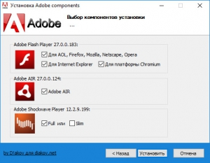 Adobe components: Flash Player 32.0.0.223 + AIR 32.0.0.125 + Shockwave Player 12.3.5.205 RePack by D!akov [Multi/Ru]