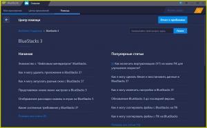 BlueStacks 3.50.63.2536 [Multi/Ru]