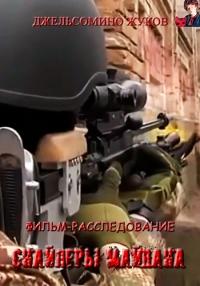 Трибунал кровавого пепла. Снайперы майдана