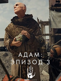 Оатс - АДАМ: Эпизод 3