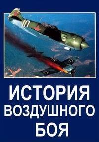 История воздушного боя