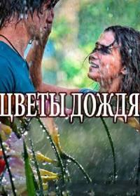 Цветы дождя