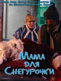 Мама для Снегурочки