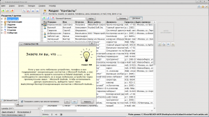 Exiland Assistant 4.6 Free portable [Ru]