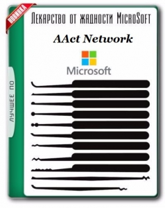 AAct Network 1.1.9 Portable by Ratiborus [Ru/En]