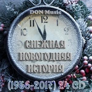 Сборник - Снежная новогодняя история [24CD]
