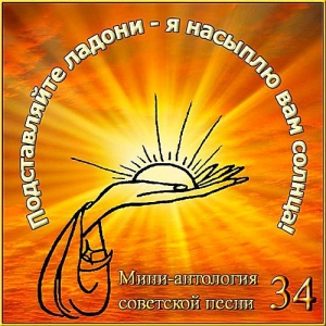 VA - Подставляйте ладони-я насыплю Вам солнца! (Часть 34) (Compiled by Виктор31RUS)