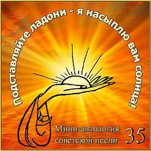VA - Подставляйте ладони-я насыплю Вам солнца! (Часть 35) (Compiled by Виктор31RUS)