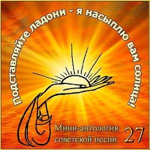 VA - Подставляйте ладони-я насыплю Вам солнца! (Часть 27) (Compiled by Виктор31RUS)