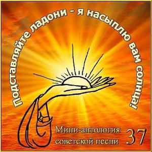 VA - Подставляйте ладони-я насыплю Вам солнца! (Часть 37) (Compiled by Виктор31RUS)