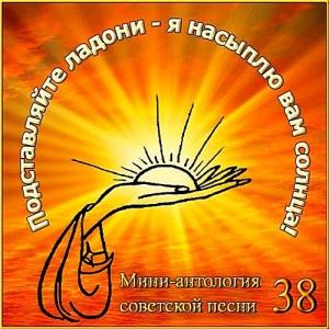 VA - Подставляйте ладони-я насыплю Вам солнца! (Часть 38) (Compiled by Виктор31RUS)