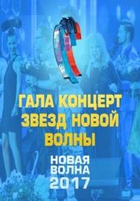 Новая волна-2017 (Гала-концерт Звезды Новой Волны)