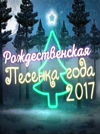Рождественская песенка года 2017
