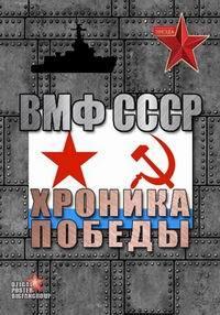 ВМФ СССР. Хроника победы
