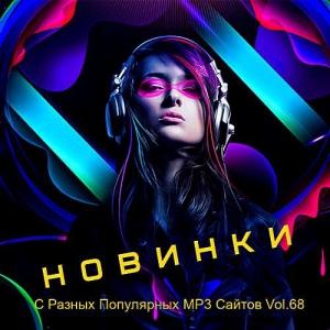 VA - Новинки С Разных Популярных MP3 Сайтов Vol.68