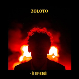 ZOLOTO - Не переживай