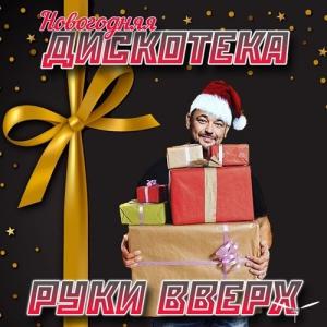 Сборник - Новогодняя Дискотека Руки Вверх!