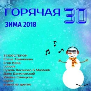 Сборник - Горячая 30 - Зима