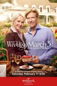 Свадебный Марш 3: Встречайте невесту