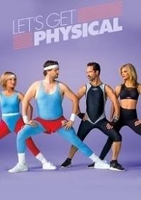 Займемся физкультурой