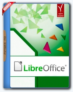 LibreOffice 7.1.0.3 Stable Portable by PortableApps [Multi/Ru]