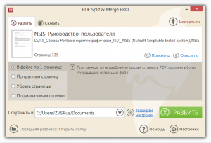 Icecream PDF Split & Merge PRO 3.41 RePack (& Portable) by ZVSRus [Ru/En]