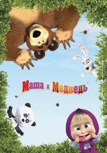Маша и медведь (сезон 1-3, серии 1-78 из 78), (сезон 4, серии 1-12 из 26)