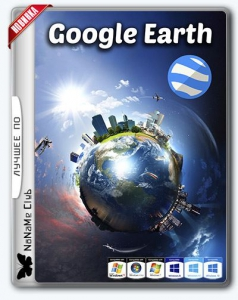 Google Earth Pro 7.3.3.7786 RePack (& Portable) by TryRooM [Multi/Ru]