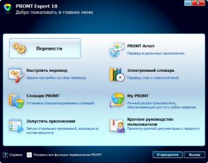Promt Expert 18 + Dictionaries Collection [Ru/En]