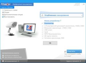 Privazer 3.0.72 Donors version + Portable [Multi/Ru]