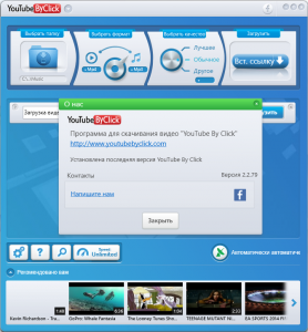 YouTube By Click Premium 2.2.122 RePack (& Portable) by TryRooM [Multi/Ru]
