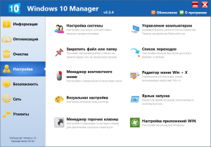 Windows 10 Manager 3.1.8 Final + Portable [Multi/Ru]