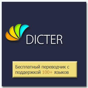 Dicter 3.81 Portable by yn_nemiroff [Multi/Ru]