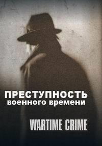 Преступность военного времени