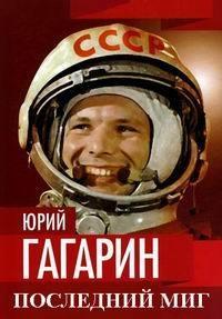 Юрий Гагарин. Последний миг
