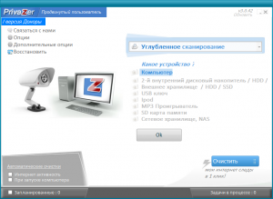 PrivaZer 3.0.57 RePack (& Portable) by elchupacabra [Multi/Ru]