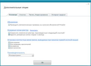 PrivaZer 4.0.5 Donors version + Portable [Multi/Ru]