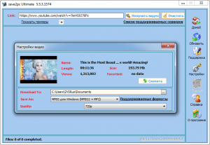 save2pc Ultimate 5.5.6.1581 RePack (& Portable) by ZVSRus [Ru/En]