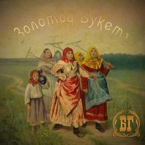 Борис Гребенщиков - Золотой букет