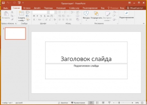 Microsoft Office 2016 Pro Plus + Visio Pro + Project Pro 16.0.4639.1000 VL (x86) RePack by SPecialiST v19.7 [Ru/En]